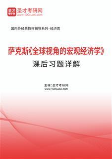 萨克斯《全球视角的宏观经济学》课后习题详解