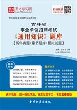 2018年吉林省事业单位招聘考试《通用知识》题库【历年真题+章节题库+模拟试题】