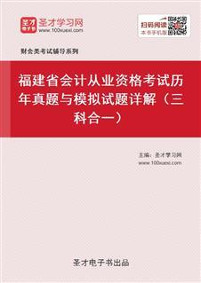 福建省会计从业资格考试历年真题与模拟试题详解(三科合一)