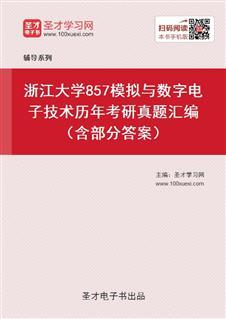 浙江大学857模拟与数字电子技术历年考研真题汇编(含部分答案)