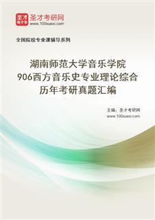 湖南师范大学音乐学院《906西方音乐史专业理论综合》历年考研真题汇编