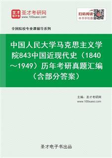 中国人民大学马克思主义学院843中国近现代史(1840~1949)历年考研真题汇编(含部分答案)