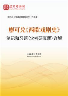 廖可兑《西欧戏剧史》笔记和习题(含考研真题)详解