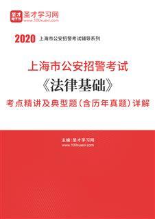 2018年上海市公安招警考试《法律基础》考点精讲及典型题(含历年真题)详解