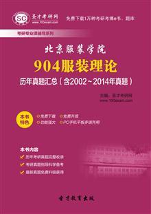 北京服装学院904服装理论历年真题汇总(含2002~2014年真题)