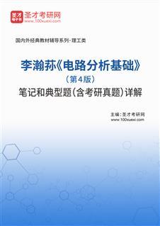 李瀚荪《电路分析基础》(第4版)笔记和典型题(含考研真题)详解