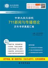 中南大学文学院《711新闻与传播理论》历年考研真题汇编