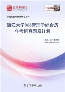浙江大学《866管理学综合》历年考研真题及详解