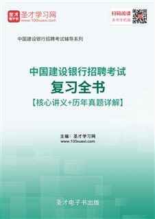 2018年中国建设银行招聘考试复习全书【核心讲义+历年真题精选】