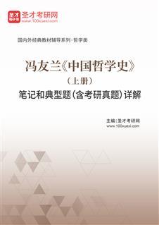 冯友兰《中国哲学史》(上册)笔记和典型题(含考研真题)详解