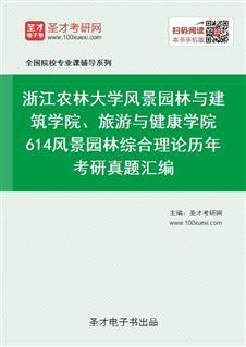 浙江农林大学风景园林与建筑学院、旅游与健康学院《614风景园林综合理论》历年考研真题汇编