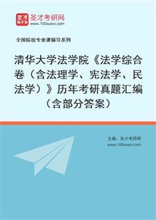 清华大学法学院《617法学综合卷(含法理学、宪法学、民法学)》历年考研真题汇编(含部分答案)