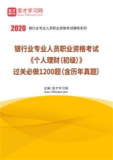 2019年下半年银行业专业人员职业资格考试《个人理财(初级)》过关必做1200题(含历年真题)