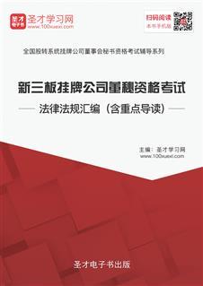 新三板挂牌公司董秘资格考试法律法规汇编(含重点导读)