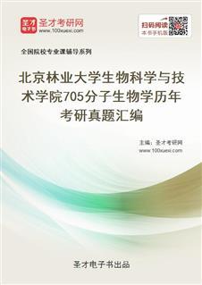 北京林业大学生物科学与技术学院705分子生物学历年考研真题汇编