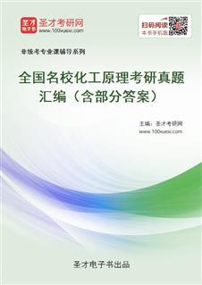 全国名校化工原理考研真题汇编(含部分答案)