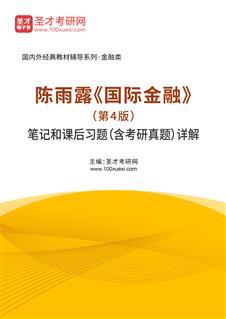 陈雨露《国际金融》(第4版)笔记和课后习题(含考研真题)详解
