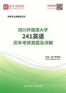 四川外国语大学241英语历年考研真题及详解