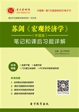 苏剑《宏观经济学》(中国版)笔记和课后习题详解
