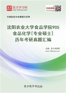 沈阳农业大学食品学院905食品化学[专业硕士]历年考研真题汇编