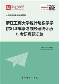 浙江工商大学统计与数学学院《813概率论与数理统计》历年考研真题汇编