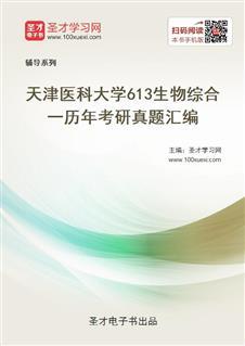 天津医科大学《613生物综合一》历年考研真题汇编