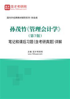 孙茂竹《管理会计学》(第7版)笔记和课后习题(含考研真题)详解