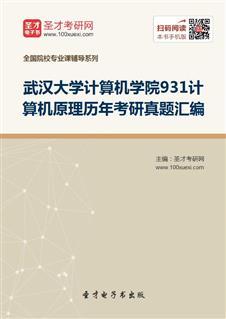 武汉大学计算机学院《931计算机原理》历年考研真题汇编