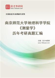 南京师范大学地理科学学院《测量学》历年考研真题汇编