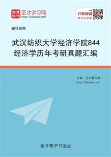 武汉纺织大学经济学院《844经济学》历年考研真题汇编