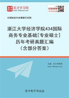 浙江大学经济学院434国际商务专业基础[专业硕士]历年考研真题汇编(含部分答案)