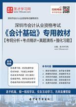 深圳市会计从业资格考试《会计基础》专用教材【考纲分析+考点精讲+真题演练+强化习题】