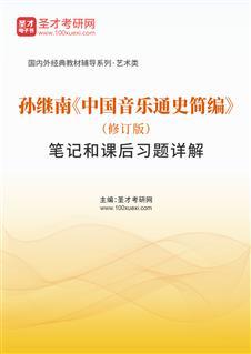 孙继南《中国音乐通史简编》(修订版)笔记和课后习题详解