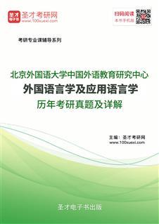 北京外国语大学中国外语教育研究中心外国语言学及应用语言学历年考研真题及详解