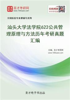 汕头大学法学院622公共管理原理与方法历年考研真题汇编