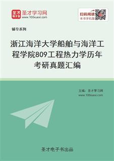 浙江海洋大学船舶与海洋工程学院809工程热力学历年考研真题汇编