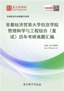 首都经济贸易大学信息学院管理科学与工程综合(复试)历年考研真题汇编