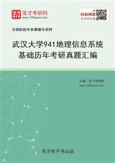 武汉大学《941地理信息系统基础》历年考研真题汇编