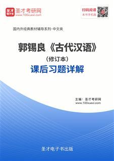 郭锡良《古代汉语》(修订本)课后习题详解