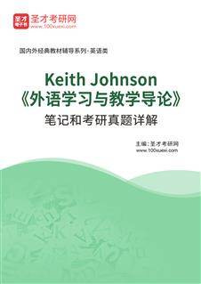 Keith Johnson《外语学习与教学导论》笔记和考研真题详解