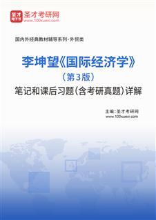 李坤望《国际经济学》(第3版)笔记和课后习题(含考研威廉希尔|体育投注)详解