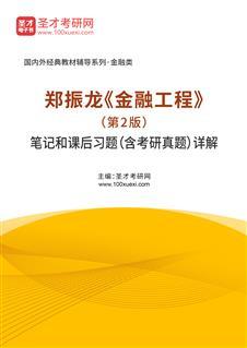 郑振龙《金融工程》(第2版)笔记和课后习题(含考研真题)详解