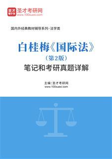 白桂梅《国际法》(第2版)笔记和考研真题详解