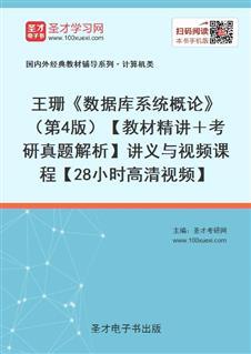 王珊《数据库系统概论》(第4版)【教材精讲+考研真题解析】讲义与视频课程【28小时高清视频】