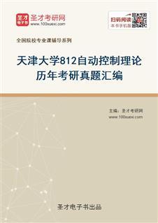 天津大学《812自动控制理论》历年考研真题汇编