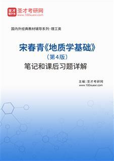 宋春青《地质学基础》(第4版)笔记和课后习题详解