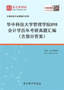 华中科技大学管理学院《898会计学》历年考研真题汇编(含部分答案)