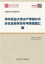 华中农业大学水产学院849水生生物学历年考研真题汇编