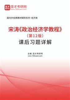宋涛《政治经济学教程》(第12版)课后习题详解