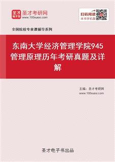 东南大学经济管理学院945管理原理历年考研真题及详解